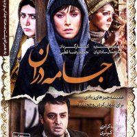 دانلود فیلم جامه دران با لینک مستقیم