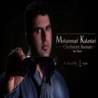 دانلود آلبوم محمد کلانتری به نام چشمای آسمون