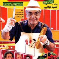 دانلود سریال شام ایرانی فصل هفتم قسمت سوم ۳