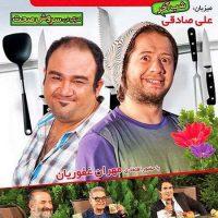 دانلود سریال شام ایرانی فصل هفتم قسمت چهارم ۴