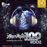 دانلود قسمت اول پادکست ۱۰۰ شبانه روز از DJ MK