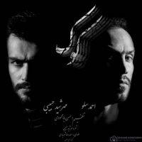 دانلود آهنگ احمد سولو و مهرشید حبیبی به نام کوک