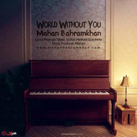 دانلود آهنگ ماهان بهرام خان به نام دنیای بی تو