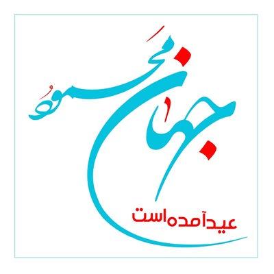 دانلود آهنگ محمود جهان به نام عید آمده است