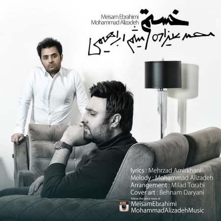 دانلود آهنگ جدید محمد علیزاده و میثم ابراهیم به نام خستم