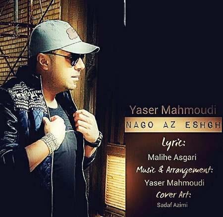 دانلود آهنگ یاسر محمودی به نام نگو از عشق