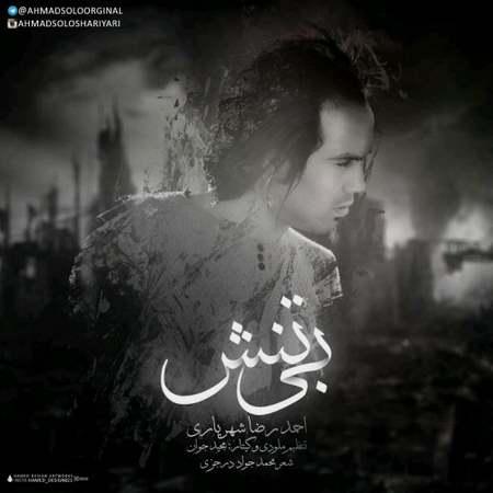 دانلود آهنگ احمد سولو به نام بی تنش