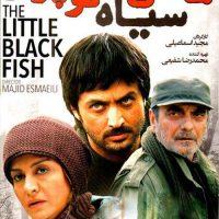 دانلود فیلم ماهی سیاه کوچولو با لینک مستقیم