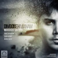 دانلود آهنگ مسعود سعیدی به نام دیوونه منم