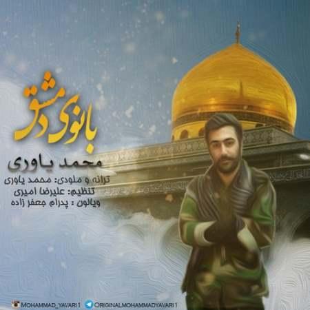 دانلود آهنگ محمد یاوری به نام بانوی دمشق