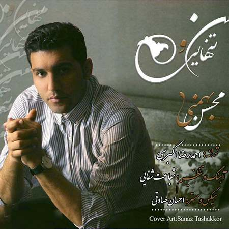 دانلود آهنگ محسن بهمنی به نام منو تنهایی
