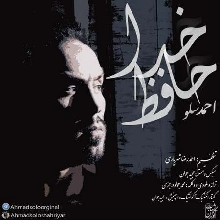 دانلود آهنگ احمد سولو به نام خداحافظ
