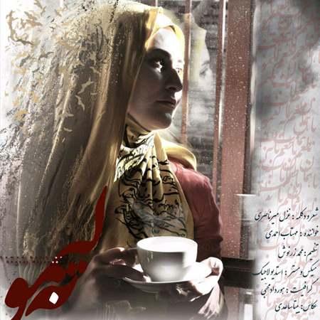 دانلود دکلمه غزل میر ناصری به نام به لیمو
