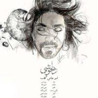 دانلود موزیک ویدیو امیر عباس گلاب به نام دلخوشی