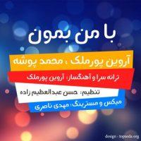 دانلود آهنگ آروین پور ملک و محمد پوشه به نام با من بمون