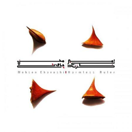 دانلود آهنگ محسن چاوشی به نام پریشان
