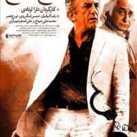 دانلود فیلم پنج تا پنج با لینک مستقیم