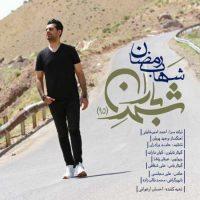 دانلود آهنگ شهاب رمضان به نام شهر باران