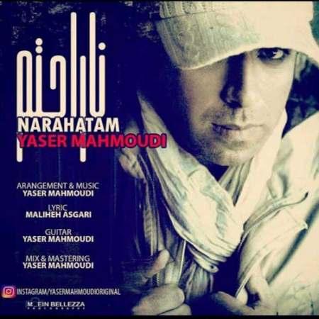 دانلود آهنگ یاسر محمودی به نام ناراحتم
