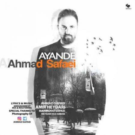 دانلود آهنگ احمد صفایی به نام آینده
