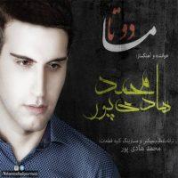 دانلود آلبوم محمد هادی پور به نام ما دو تا