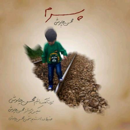 دانلود آهنگ محسن چاوشی به نام پسرم