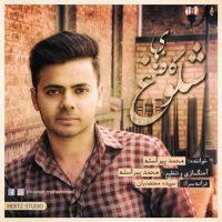 دانلود اهنگ محمد پیراسته به نام کافه های شلوغ