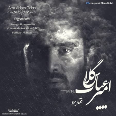 دانلود آهنگ امیر عباس گلاب به نام فقط برو
