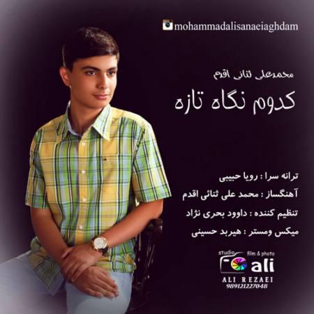 دانلود آهنگ محمد علی ثنائی اقدم به نام کدوم نگاه تازه
