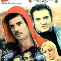 دانلود فیلم باران تابستانی با لینک مستقیم