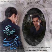 دانلود آهنگ محمود رجبی به نام از این شهر نمیرم