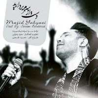 دانلود آهنگ مجید یحیایی به نام دست از سرم بردارید