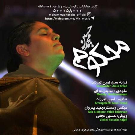 دانلود آهنگ محمد حسین به نام محکوم