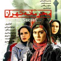دانلود فیلم محرمانه تهران با لینک مستقیم