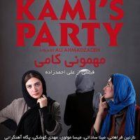 دانلود فیلم مهمونی کامی با لینک مستقیم