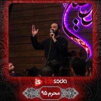دانلود مداحی عبدالرضا هلالی محرم ۹۵ شب سوم ۳