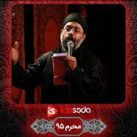 دانلود مداحی حاج محمود کریمی محرم ۹۵ شب سوم ۳