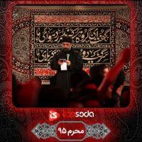 دانلود مداحی حاج محمود کریمی محرم ۹۵ شب دوم ۲