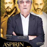دانلود سریال آسپرین قسمت هفدهم ۱۷