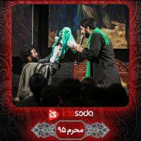 دانلود مداحی سید مجید بنی فاطمه محرم ۹۵ شب هفتم ۷