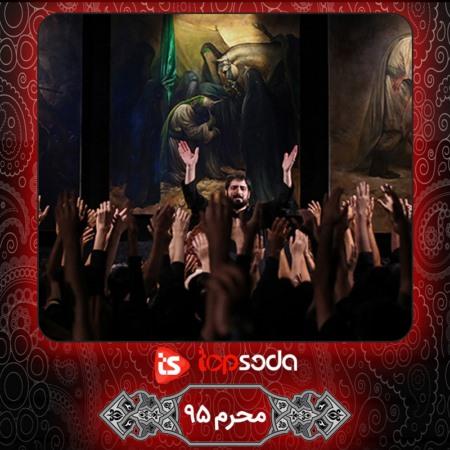 دانلود مداحی سید مجید بنی فاطمه محرم ۹۵ شب هشتم ۸