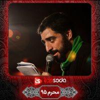 دانلود مداحی سید مجید بنی فاطمه محرم ۹۵ شب تاسوعا