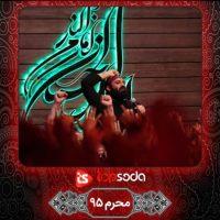 دانلود مداحی عبدالرضا هلالی محرم ۹۵ شب تاسوعا