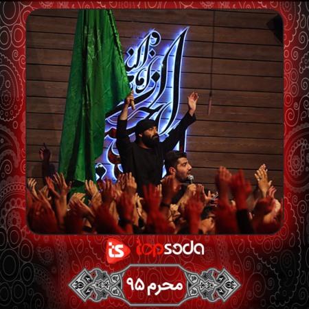 دانلود مداحی عبدالرضا هلالی محرم ۹۵ شب پنجم ۵