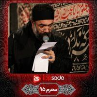 دانلود مداحی حاج محمود کریمی محرم ۹۵ شب هفتم ۷