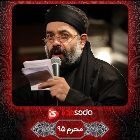 دانلود مداحی حاج محمود کریمی محرم ۹۵ شب عاشورا