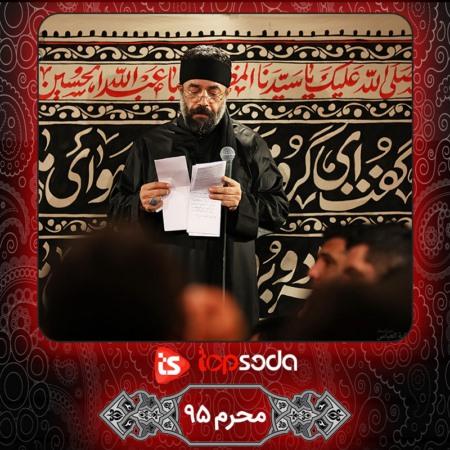 دانلود مداحی حاج محمود کریمی محرم ۹۵ شب تاسوعا
