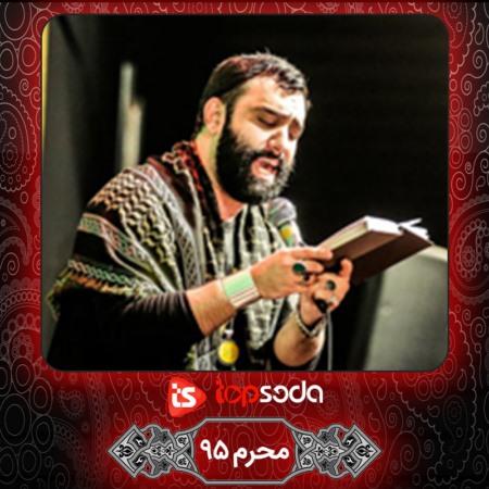 دانلود مداحی جواد مقدم محرم ۹۵ شب تاسوعا