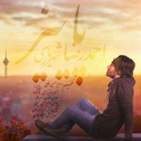 دانلود آهنگ احمد سولو به نام پاییز