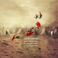 دانلود آهنگ میلاد بابایی و امیر عظیمی به نام قصه